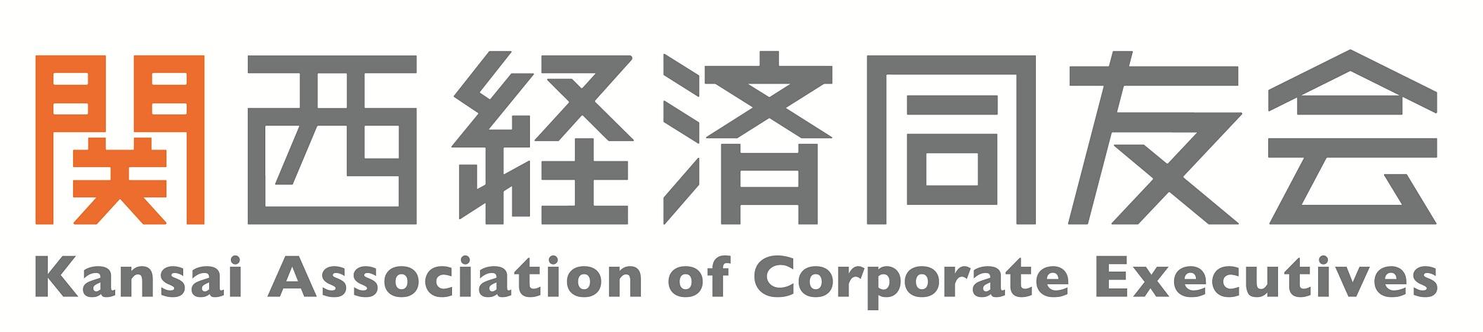 Kansai Association of Corporate Executive