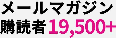 メールマガジン購読者17,500+