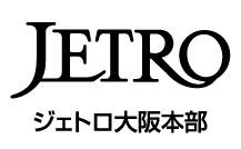 JETRO スタートアップ向け支援策