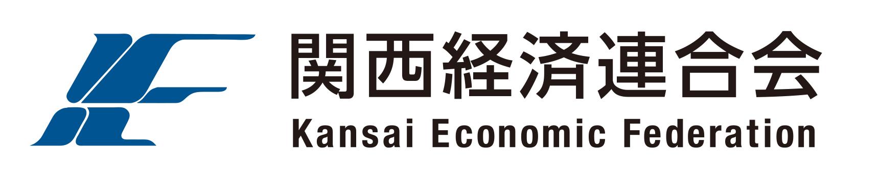 関西経済連合会
