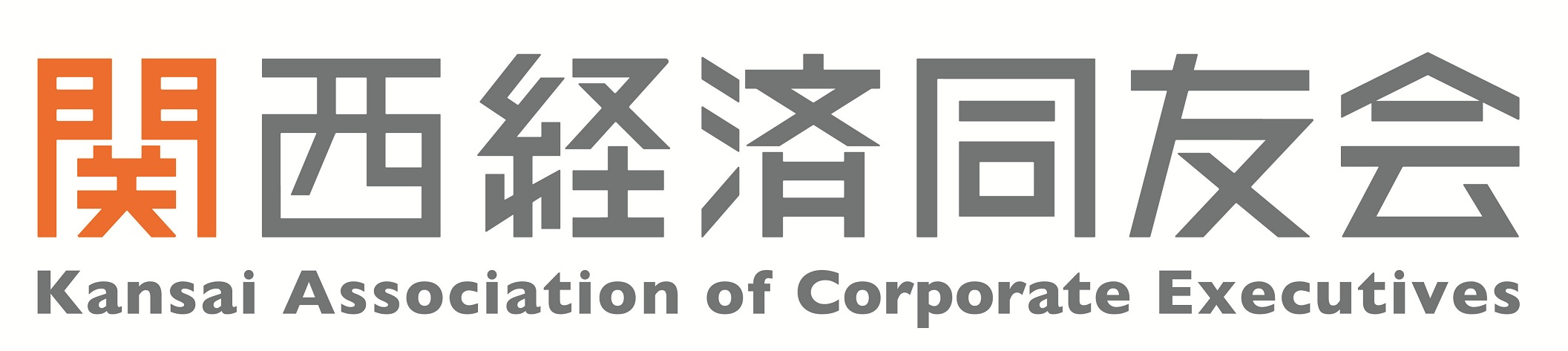 関西経済同友会
