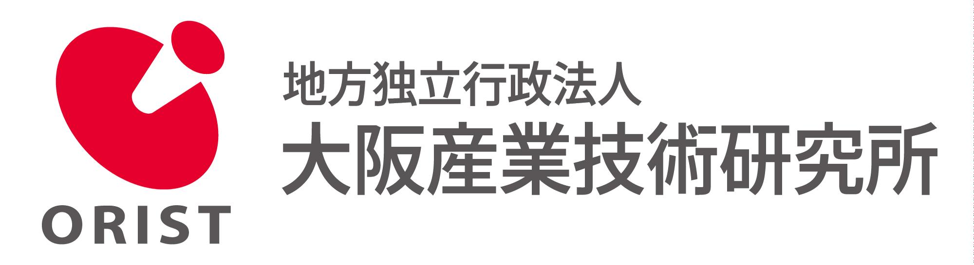地方独立行政法人大阪産業技術研究所