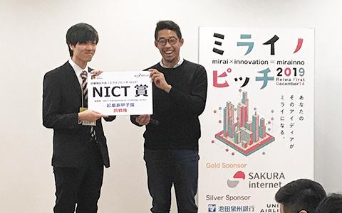 NICT賞 学生部門:関西学院大学 西田 裕哉 氏