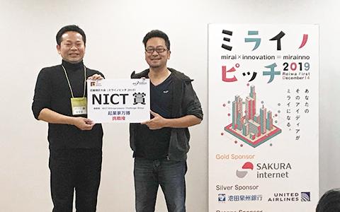 NICT賞 一般部門:エニシア株式会社 代表取締役 小東 茂夫 氏