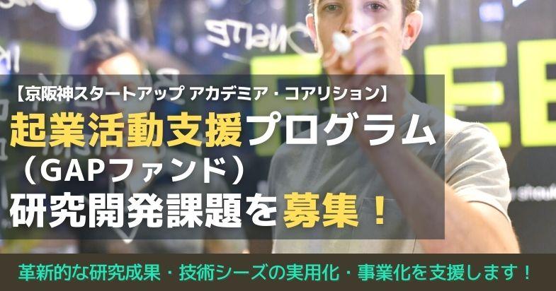 大阪スタートアップ・エコシステムコンソーシアム