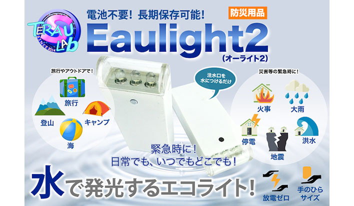 eaulight708
