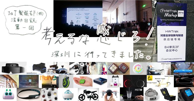 「考えるな、感じろ。」IoT製造部(仮)活動日誌 第一回深圳(深セン)に行ってきました。