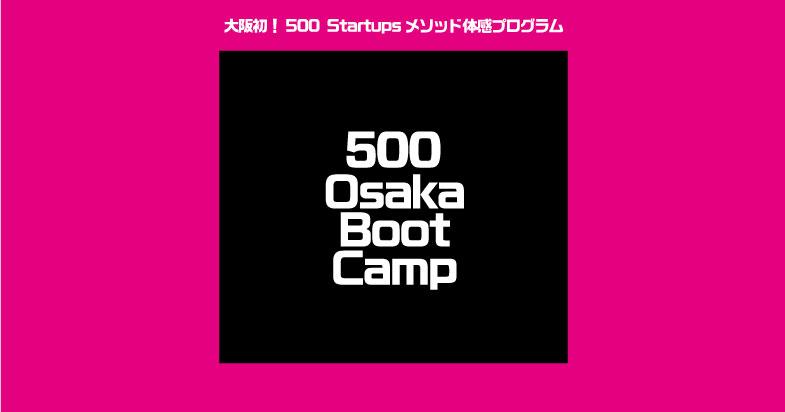 500 Osaka Boot Camp 当日会場エントランス